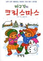마구간의 크리스마스 - 어린이 크리스마스 뮤지컬 (악보 10권   반주 Tape)