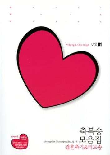 축복송 모음집 vol.1 - 결혼축가&러브송 (악보)