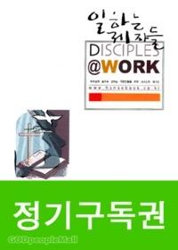 일하는 제자들 (1년) - 해외4지역