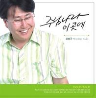 강병규 1집 - 주님 나라 이곳에 (CD)