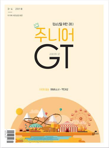 청소년을 위한 주니어 GT 정기구독신청 (격월간 1년)