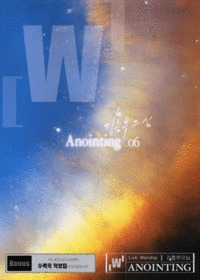 어노인팅 6집 - 기름부으심 (CD+DVD) 콤보(악보포함)