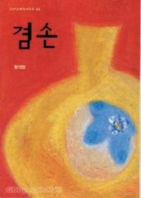 [개정판] 겸손 - IVP소책자 시리즈 44