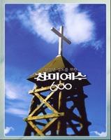 청장년 성도를 위한 찬미예수 600 (악보)