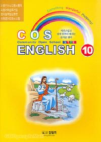 COS ENGLISH 10 ★