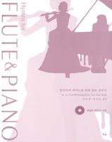 플루트와 피아노를 위한 찬송 연주곡 1 (CD포함)
