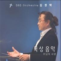 김정택과 SBS 오케스트라 - 묵상과 음악 (CD)