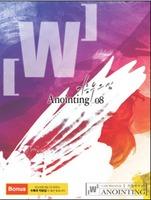 어노인팅 8집 - 기름부으심 (CD+악보)