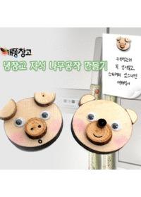 나무 공작놀이 - 아기돼지+곰돌이 냉장고 자석세트 (1세트/ 2개)