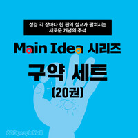 메인 아이디어 시리즈 구약 세트 (전20권/완간)