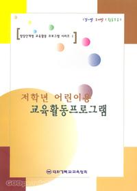 교육활동프로그램(저학년 어린이용) - 발달단계별 교육활동 프로그램 시리즈 Ⅰ