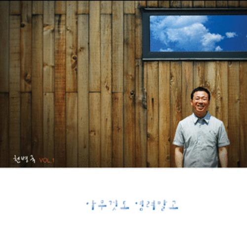 천병국 1집 - 아무것도 염려말고 (CD)