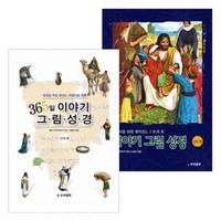 이야기 그림성경 신구약 세트 (전2권)