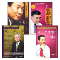 국민일보 간증 베스트(전4권)