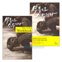 무릎으로 승부하라 도서 + 워크북 세트(전2권)