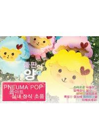 폼아트-양(세트판매)