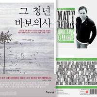 그청년 바보의사가 추천하는 찬양음반 세트 (CD+BOOK)