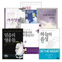 김경섭 목사 단행본 세트(전6권)