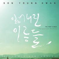 손영환 - 잃어버린 이름들 (CD)