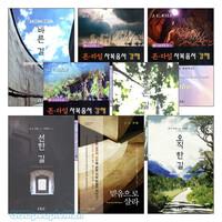 J. C. 라일 2013년 출간(개정)도서 세트(전9권)