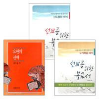 김득중 교수 저서 세트(전3권)