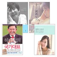 2010~2011년 출간(개정)된 유명인들의 간증도서 세트(전4권)