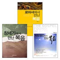 우남식 목사 저서 세트(전3권)