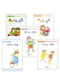 어린이 청소년 제자훈련 교재 세트(전5권)