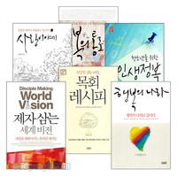 김성곤 목사 2012년~2014년 출간(개정)도서 세트(전6권)