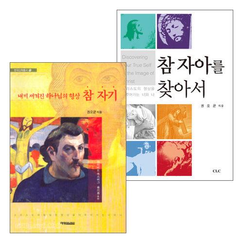 권오균 박사 저서 세트(전2권)