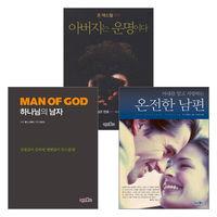 미션월드 아버지 남편 역할 관련 도서 세트(전3권)