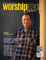 Worshipleader 한국판 2014년 7월호