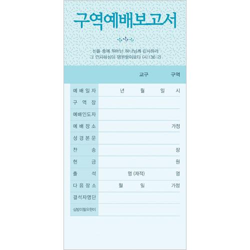 구역예배 헌금봉투-3194 (1속 100장)