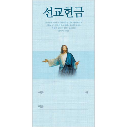 선교 헌금봉투-3217 (1속 100장)