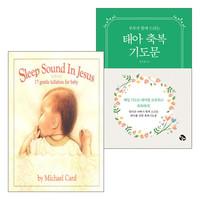 우리 아기 태교를 위한 도서와 음반 추천 세트(전2종)