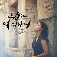 플루티스트 추상희 Vol.1 - 누군가 널 위하여 (CD)