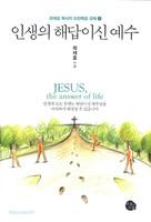 인생의 해답이신 예수