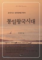 오아시스 성경강해 구약 7권 - 통일왕국시대