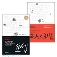 찰스 스윈돌 성경인물 시리즈 세트(전2권)