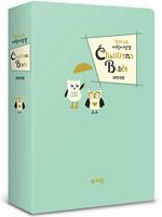 [교회단체명 인쇄] 성서원 일러스트 어린이 성경 단본(색인/비닐/무지퍼/민트)