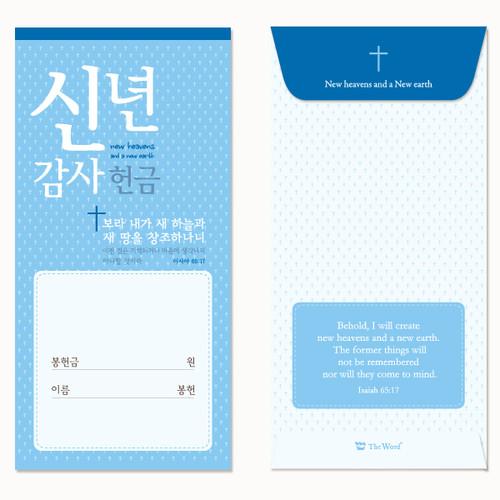 기쁨 절기봉투 - 신년헌금(50매)