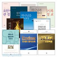 CPS 성경권별 관점설교 연구시리즈 세트 (전9권)