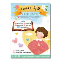어머니학교현수막-001   (110 x 150 )