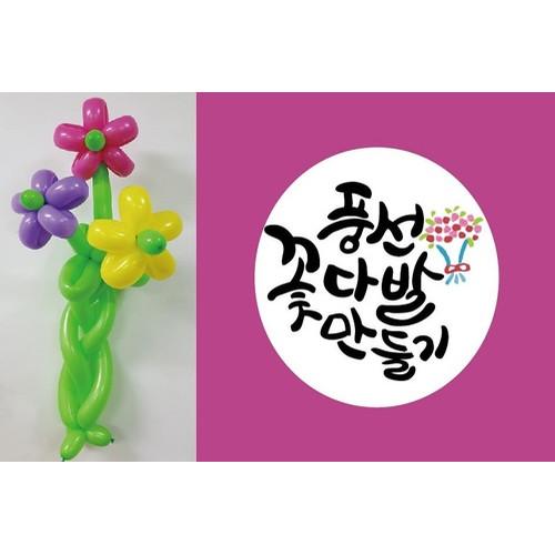 풍선 꽃한송이, 꽃다발 풍선 만들기 재료(60개)