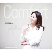 류수영 두번째 나눔 위로 Comfort (CD)
