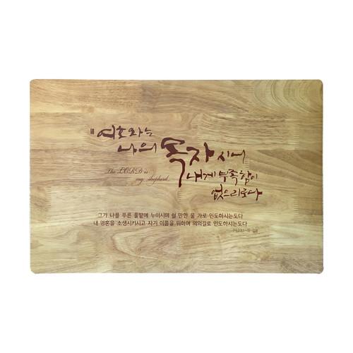 고무나무 원목예배상(나의목자)