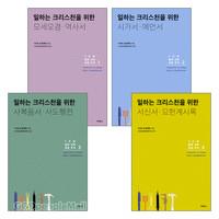 TOW 일의 신학 성경 주석 세트 (전4권)