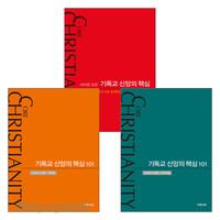 기독교 신앙의 핵심 세트 (전3권)