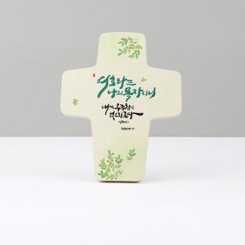 청현재이 좋은나무액자_십자가 07. 시편 23:1