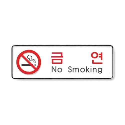 9111 - 금연 시스템 문패 사인 표지판